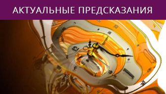 предсказания Вадима Кузьменко